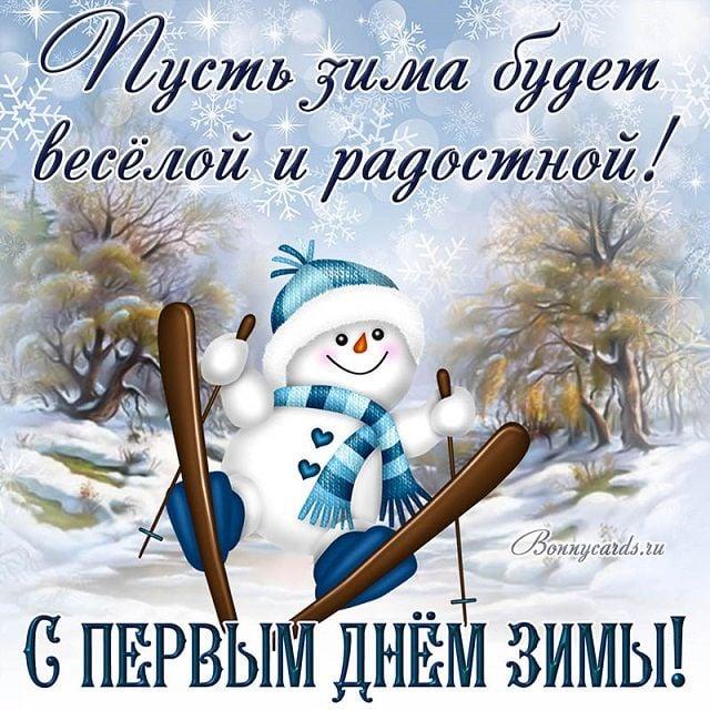 оригинальные открытки с первым днем зимы