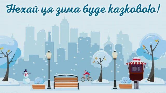 оригінальні листівки з першим днем зими