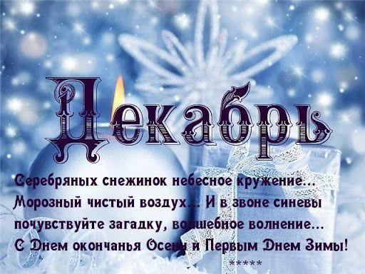 с первым днем декабря картинки открытки