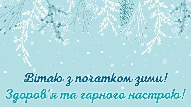 з 1 днем зими картинки красиві
