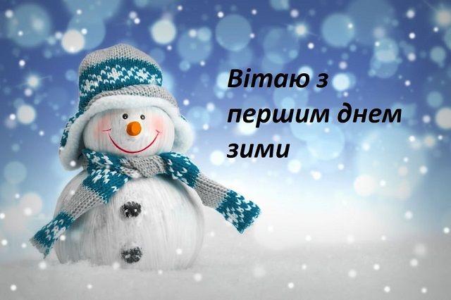 з першим днем грудня картинки листівки