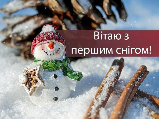 з першим днем зими фото з першим снігом