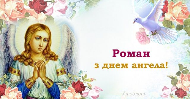 день ангела романа красивые картинки открытки