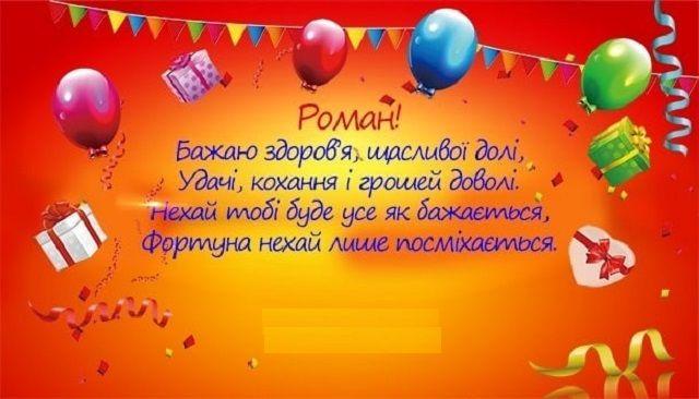 поздравления с именинами романа открытки