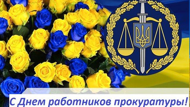 поздравление с днем работника прокуратуры картинки