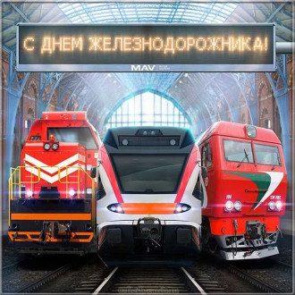 С Днем железнодорожника - прикольные поздравления и открытки на День железнодорожника