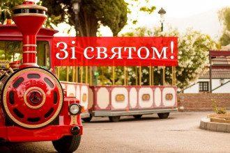 З Днем залізничника - прикольні привітання і листівки на День залізничника