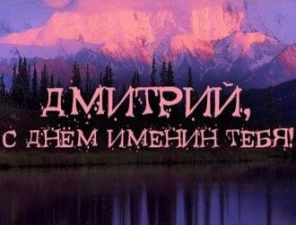 Дмитриев день - Главные именины Дмитрия - поздравления с Днем ангела Дмитрий и открытки