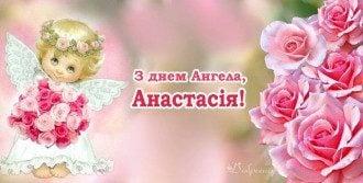 11 листопада День Анастасії - яскраві привітання з Днем ангела для Насті