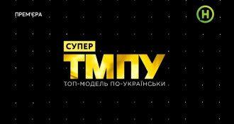 Супер топ-модель по-українськи 4 сезон: 6 випуск онлайн