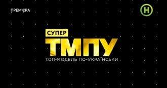 Супер топ-модель по-украински 4 сезон: 7 выпуск онлайн