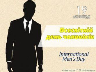 Міжнародний чоловічий день - цікаві факти і привітання з Днем чоловіків прикольні