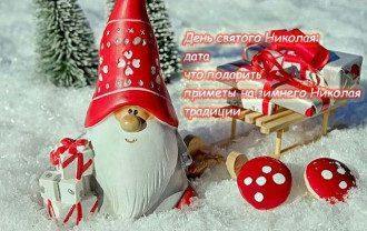 День святого Николая Чудотворца - когда, приметы на зимнего Николая