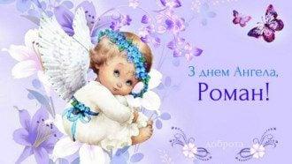 1 декабря - День ангела Романа 2020 - поздравления с именинами Романа
