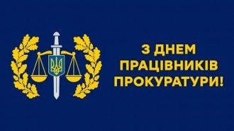 С Днем прокуратуры - поздравления в прозе, прикольные стихи и картинки