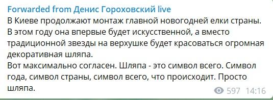 Елка в шляпе – как выглядит главная елка Украины и почему над ней смеются