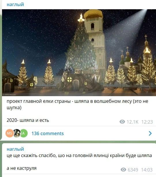 Ялинка в капелюсі-як виглядає головна ялинка України і чому над нею сміються