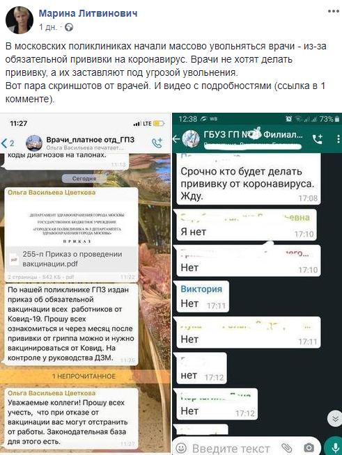 В Москве начались массовые увольнения врачей из-за вакцинации от COVID-19 – соцсети