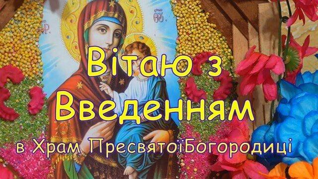 введення в храм пресвятої богородиці картинки привітання