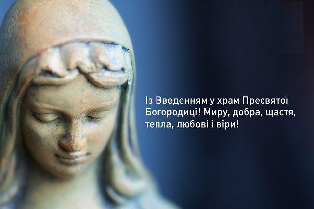 поздоровлення зі святом введення в храм пресвятої богородиці листівки