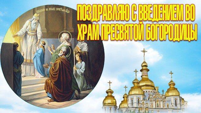 поздравления с праздником введения во храм пресвятой богородицы открытки