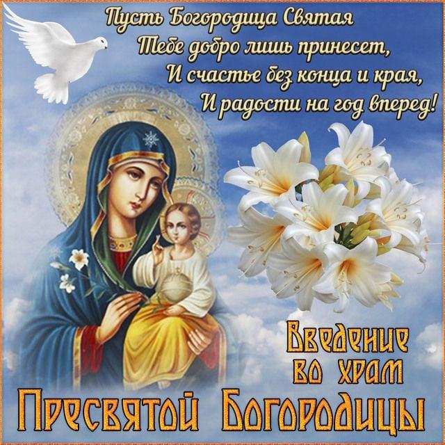 введение во храм пресвятой богородицы картинки поздравления