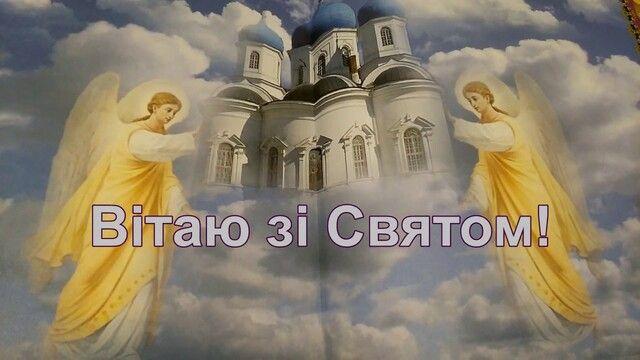 привітання з введенням в храм пресвятої богородиці в картинках