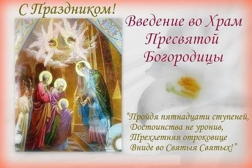 поздравление с введением во храм пресвятой богородицы в картинках