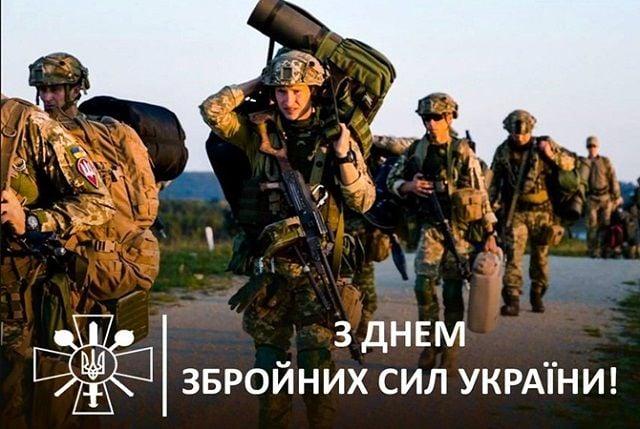 привітання з днем збройних сил україни вітальні листівки