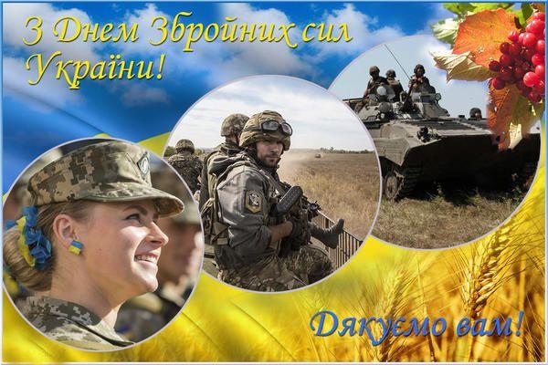 привітання з днем української армії в картинках