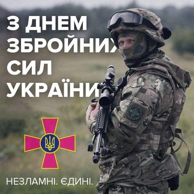 листівки з днем збройних сил україни