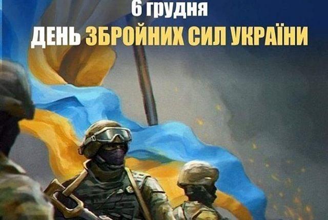 привітання з днем збройних сил україни картинки