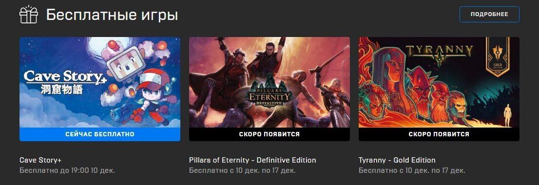 Успейте урвать: в магазине Epic Games Store обновилась подборка бесплатных игр