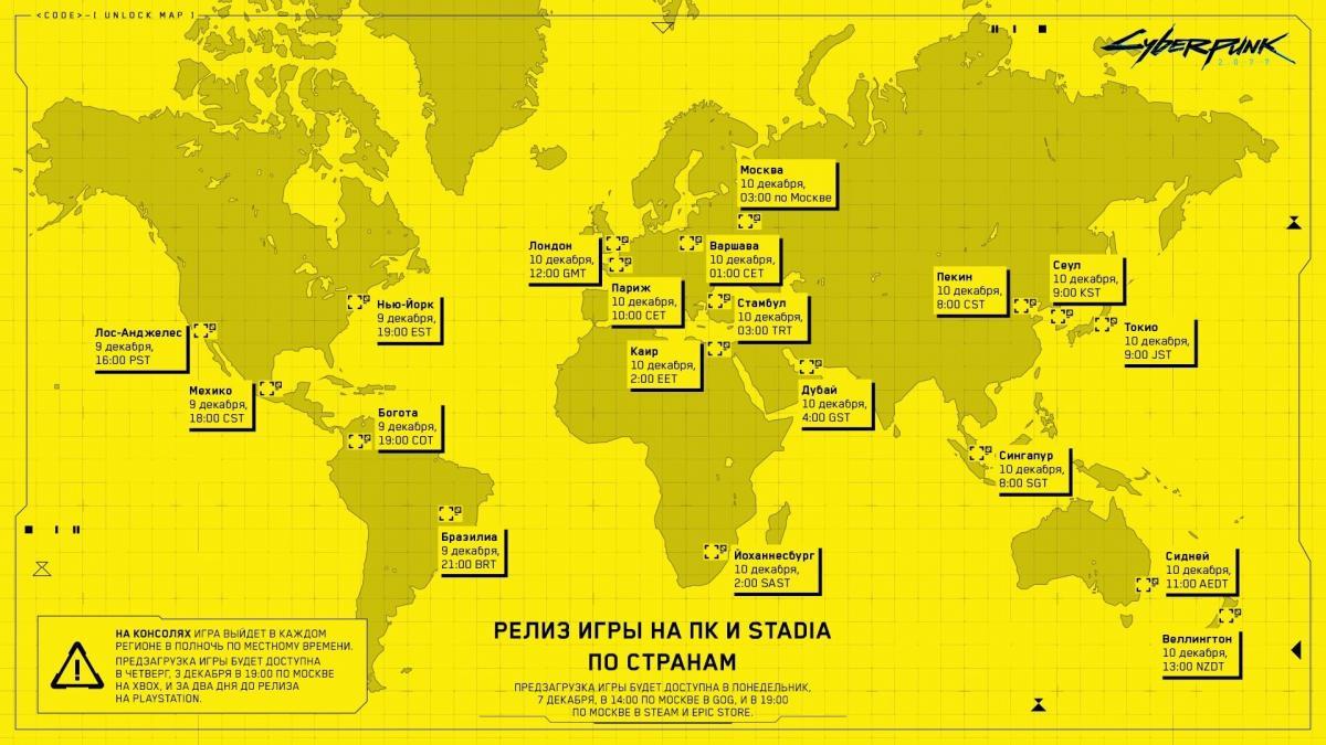 CD Projekt Red объявила точное время релиза Cyberpunk 2077 в Украине