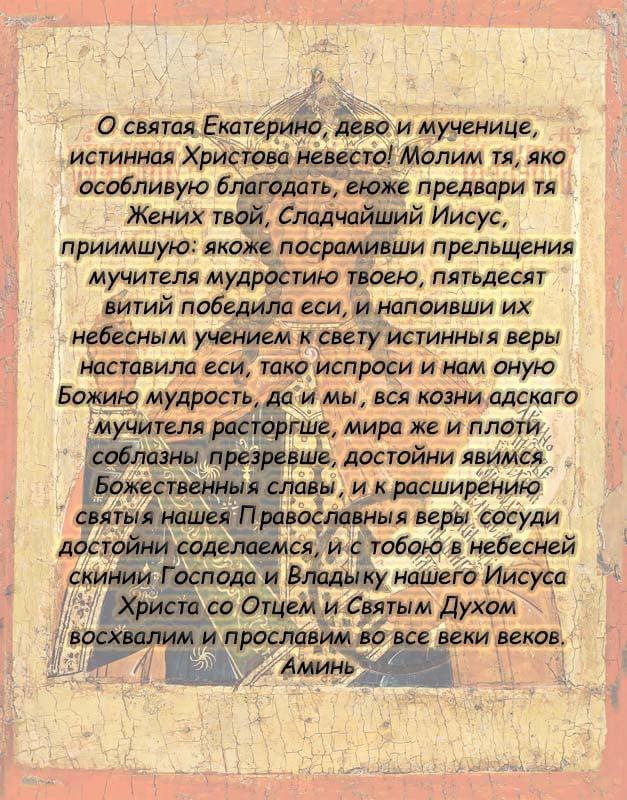 молитва святой екатерине о замужестве и любви на русском языке