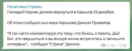 Стала известна дата возвращения Кернеса в Харьков