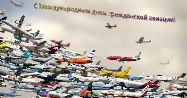листівки з Міжнародним днем цивільної авіації