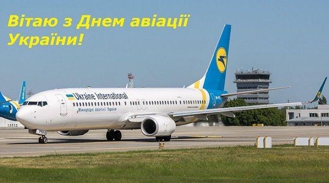 картинки З днем авіації України