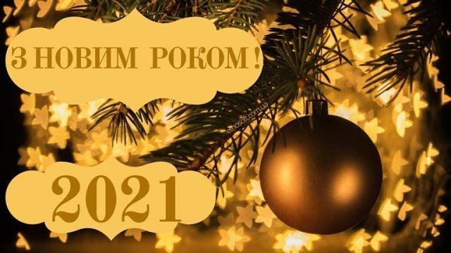 Листівки з Новим роком 2021, з роком Біка - картинки, новорічні привітання
