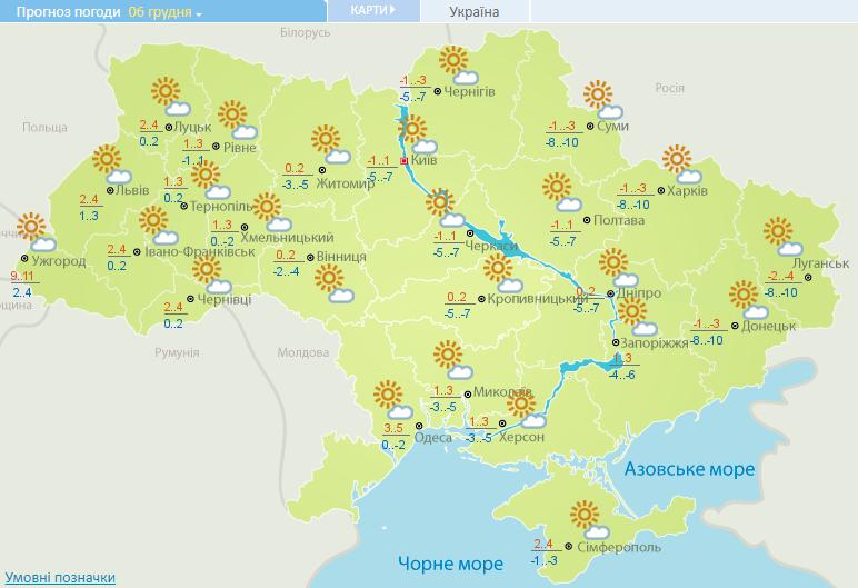 Синоптики спрогнозировали, что в Киеве резко упадет ночная температура воздуха – Погода Киев