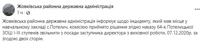 """Жесткое """"воспитание"""": на Львовщине учительница избила ученика в школе"""