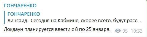 Локдаун в Украине введут после праздников - документ