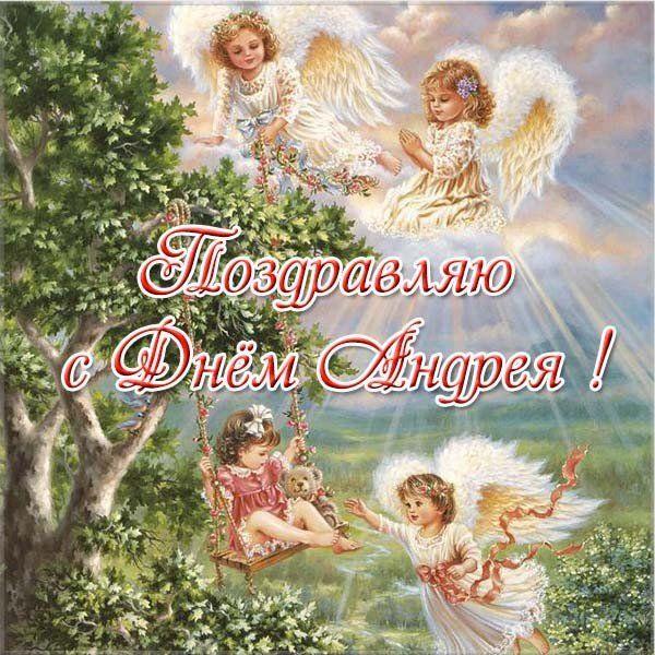 З днем ангела Андрій листівки