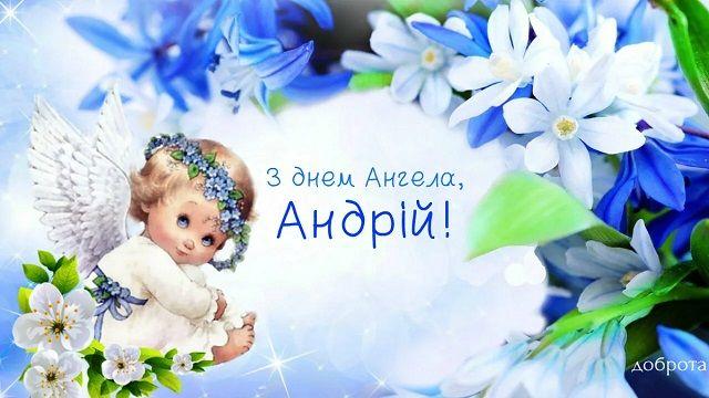 привітання З Днем ангела, Андрій картинки листівки