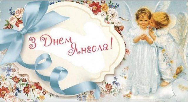привітання з аднрієм листівки