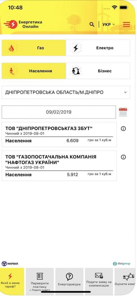 Мобильное приложение Энергетика онлайн