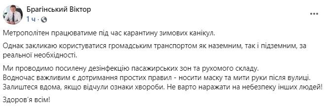Локдаун у січні: у метро Києва назвали умови роботи