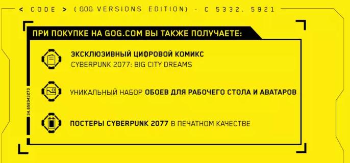 Cyberpunk 2077 / GOG