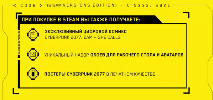 Cyberpunk 2077 / Steam