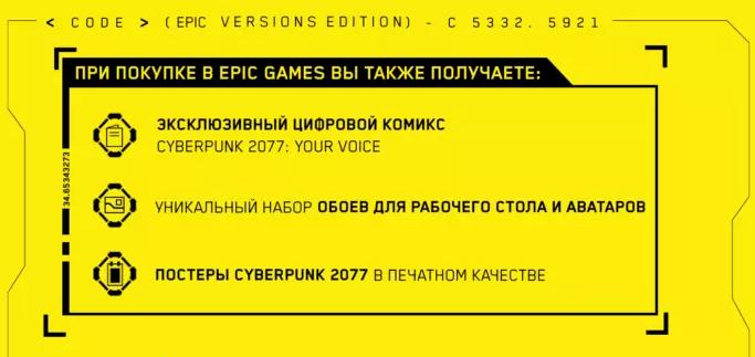Cyberpunk 2077 / EGS
